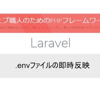 Laravel | .envファイルの即時反映手順