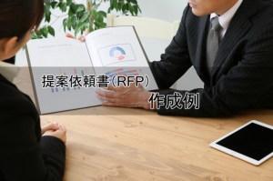 提案依頼書(RFP)の作成例