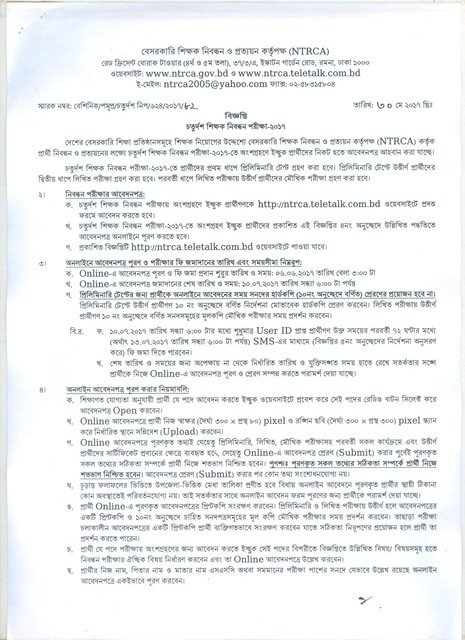 Circular for 14th Exam 2017 page 001
