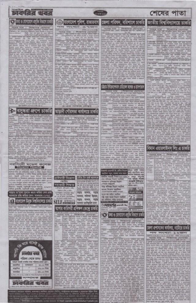 Weekly Jobs Newspaper 17 August 2018