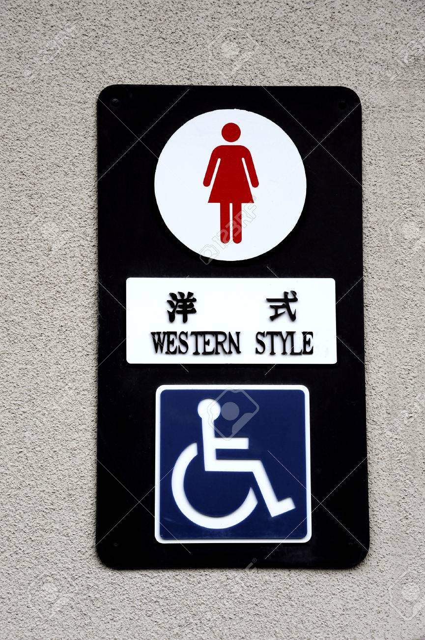 Toilet Sign In Japanese Indicating That The Ladies Bathroom Is Stock Photo Picture And Royalty Free Image Image 34433441