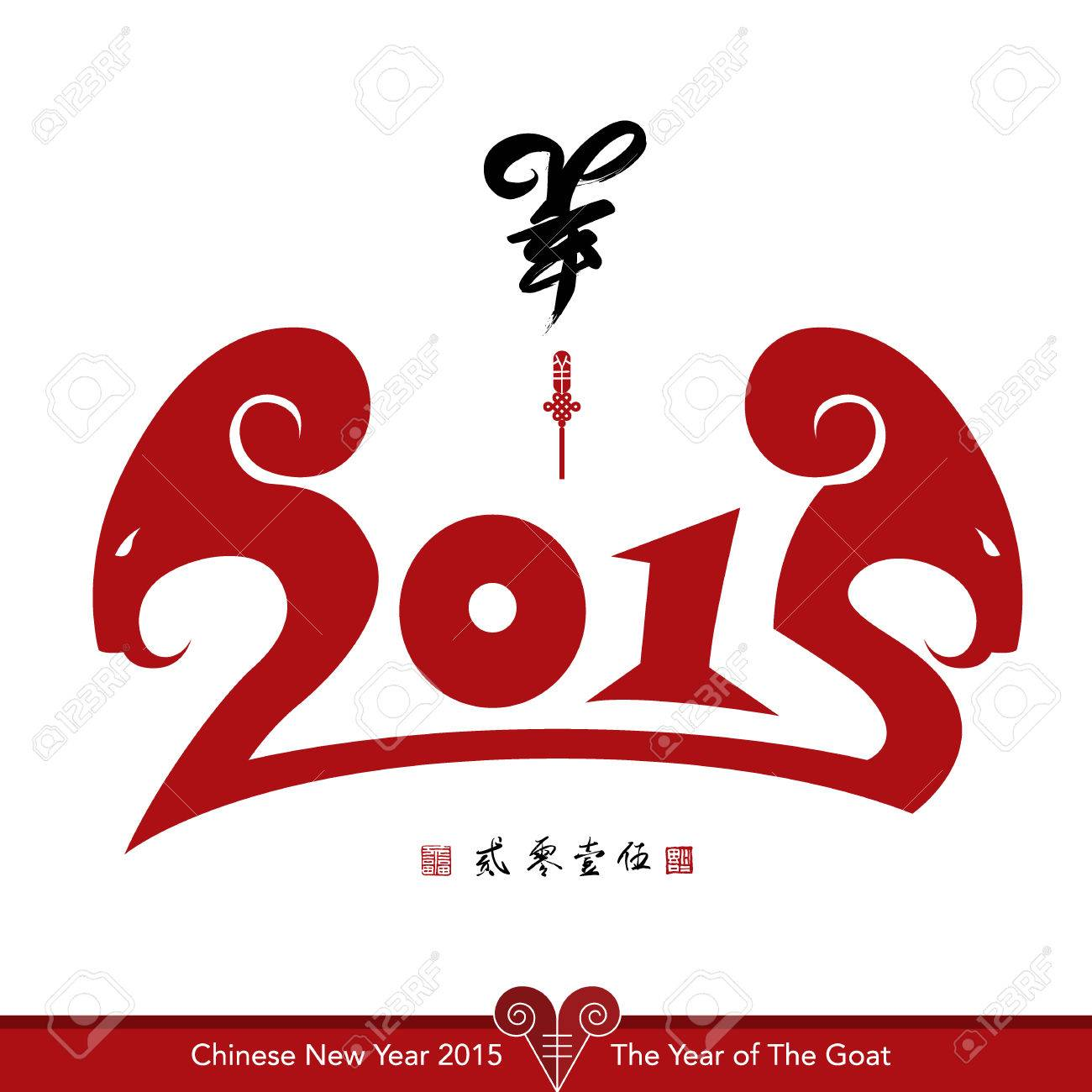 vector goat calligraphy, chinese new year 2015. translation of