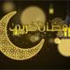 Ramadan Logo Reveal