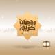 Ramadan / Islamic Opener
