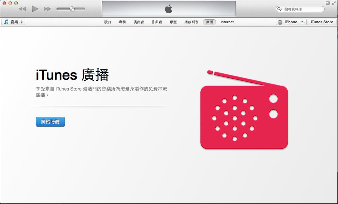 如何在臺灣使用iTunes Radio? (含如何申請美國Apple ID) - 蘋果仁