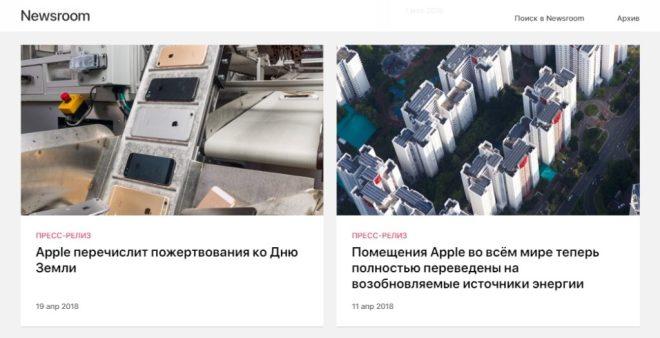 Пресс-центр Apple Россия