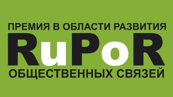 премия RuPoR