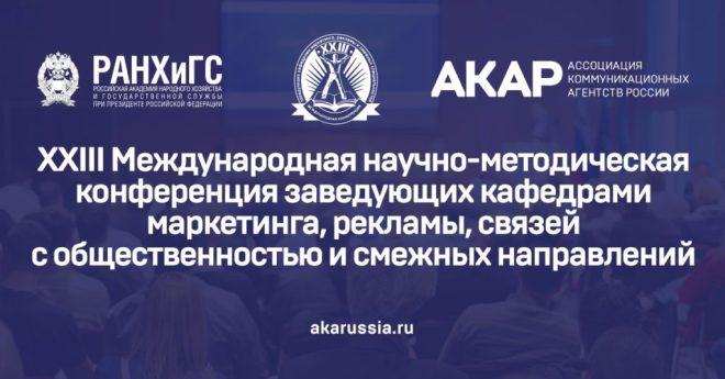 АКАР конференция