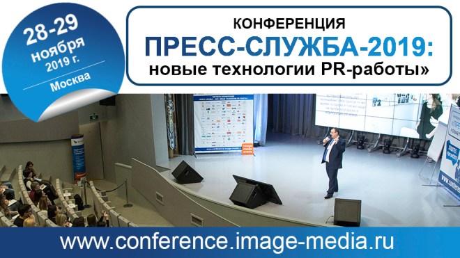 Пресс-служба-2019: новые технологии PR-работы