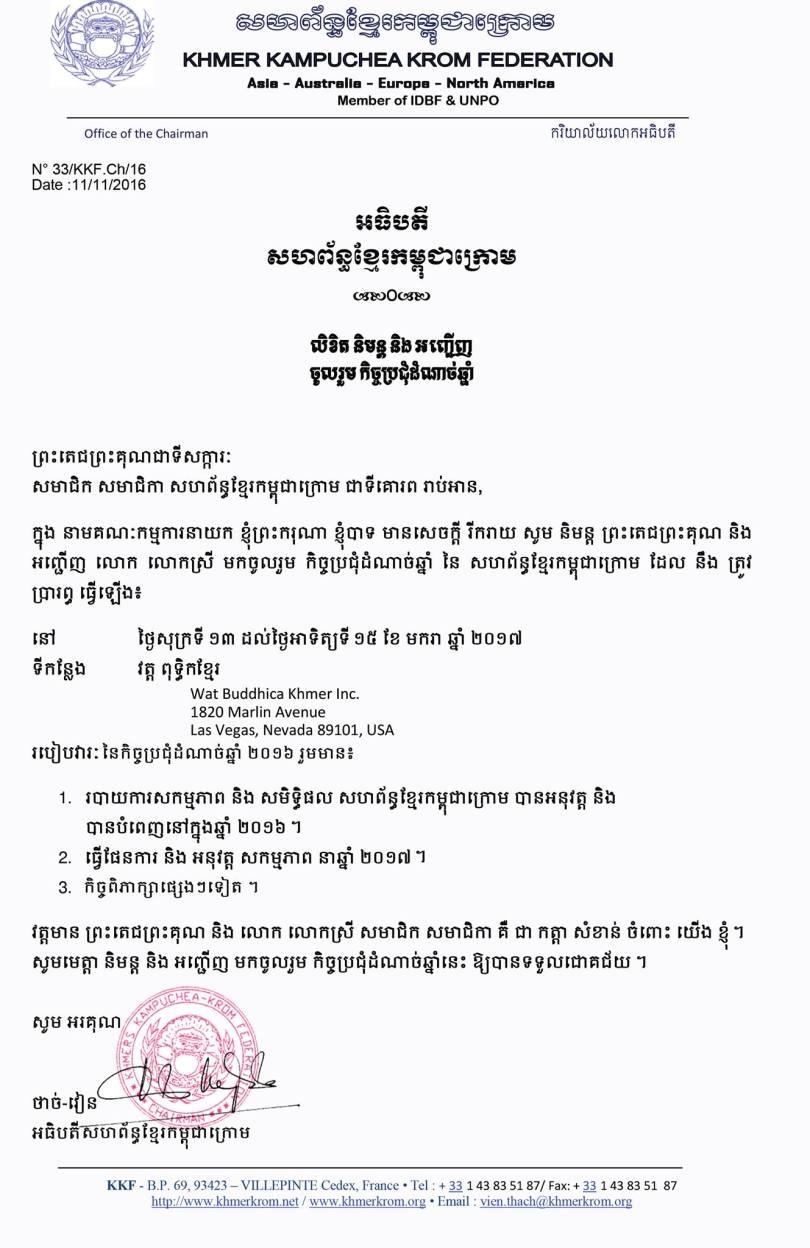 kkf-letter