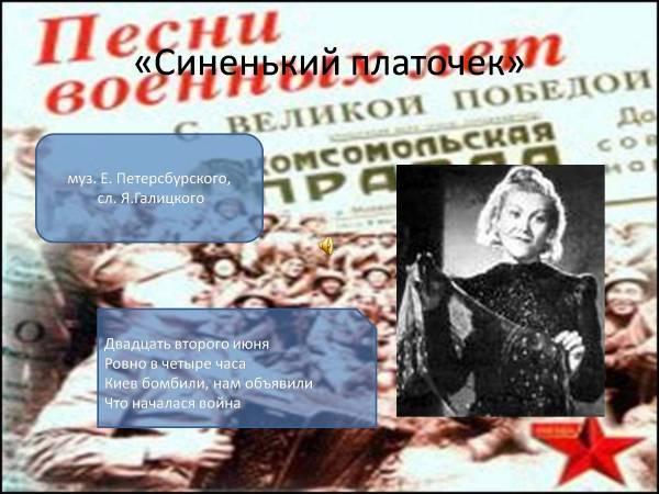 Презентация «О военных песнях» - скачать бесплатно