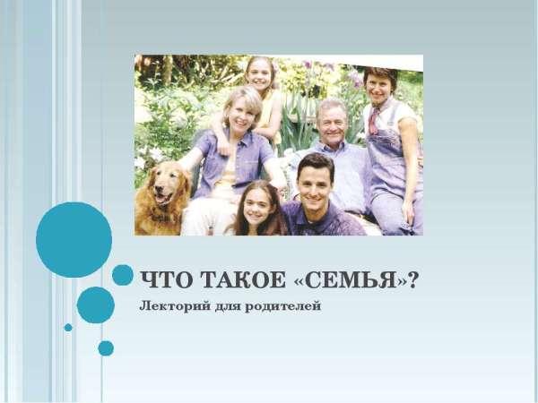 Что такое семья? 2 класс » Портал презентаций prezentaziya ...