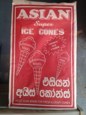 20 rupee ice cream