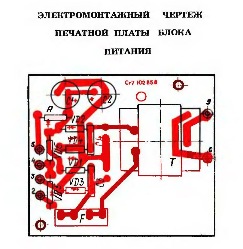 Монтажная схема радиоприёмника Абава РП-8330