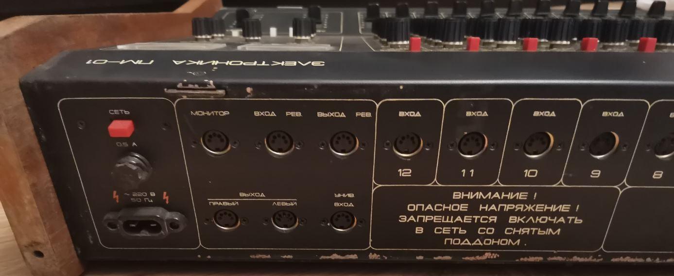 Электроника ПМ-01