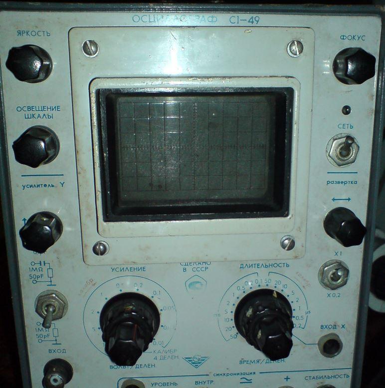 Полупроводниковый осциллограф С1-49
