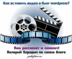 как вставить видео в блог wordpress