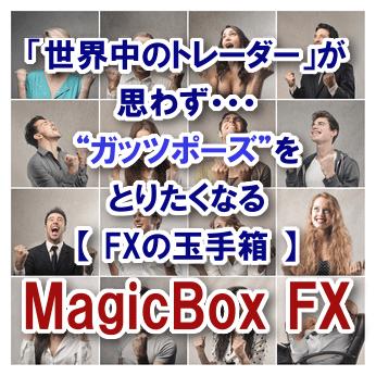 FXの玉手箱◆Magic Box FX マジックボックスFX