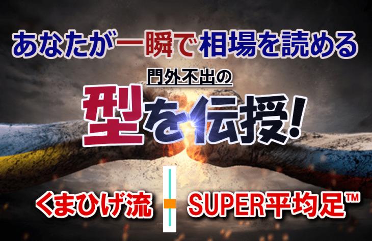 くまひげ流・SUPER平均足_プライスアクション型