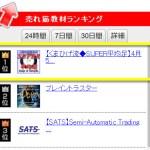 ランキング1位-くまひげ先生の『くまひげ流◆SUPER平均足』
