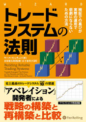 トレードシステムの法則_Keith Fitschen - Building Reliable Trading Systems