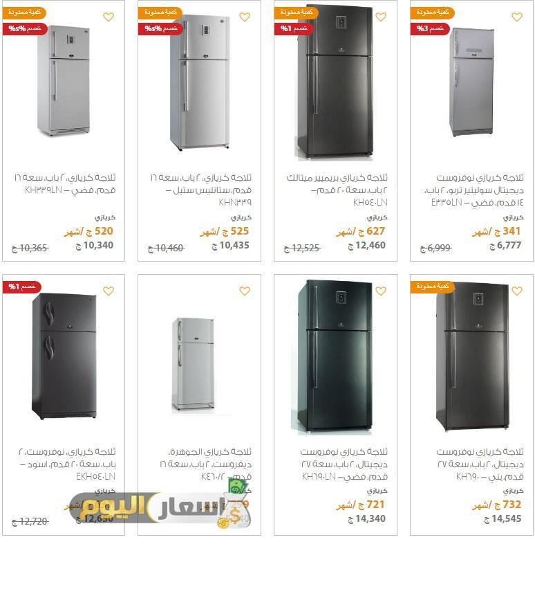 اسعار ثلاجات كريازى فى مصر 2019 اسعار ديب فريزر كريازى
