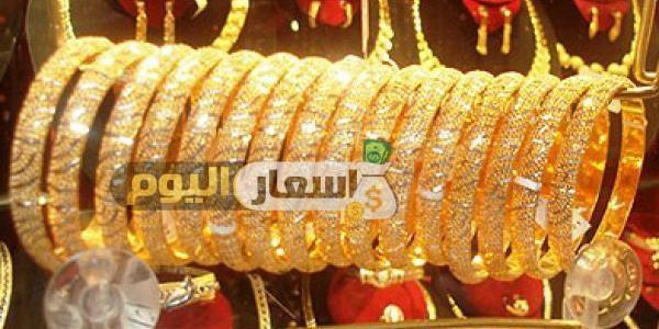 سعر الذهب اليوم فى مصر عيار 21 بالمصنعية أسعار اليوم