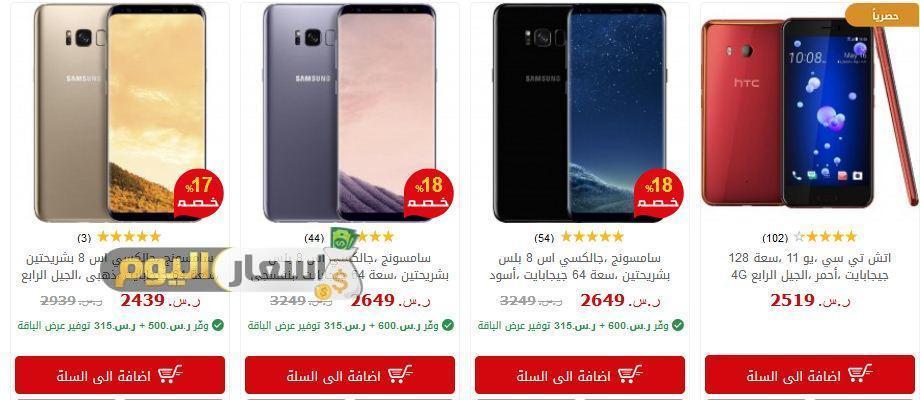 اسعار الهواتف فى مكتبه جرير بالسعودية أسعار اليوم