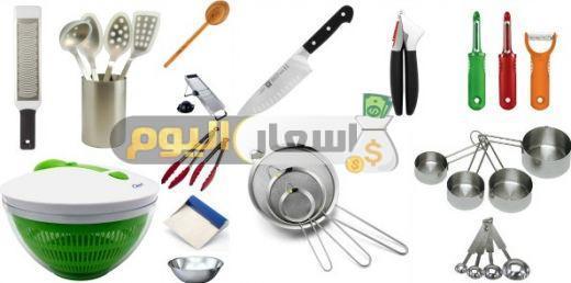 اسعار ادوات المطبخ في مصر 2020 أسعار اليوم