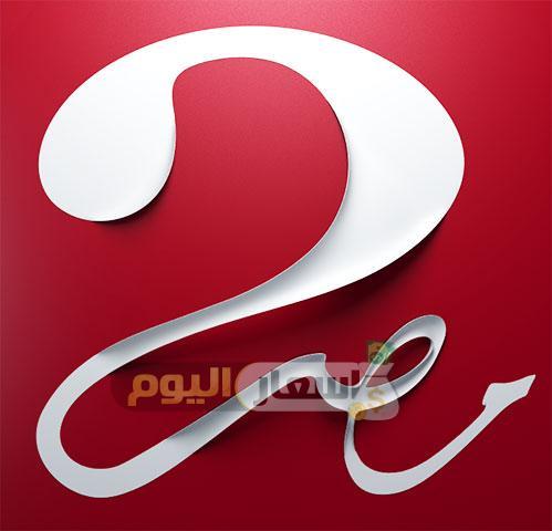 تردد قناه Mbc مصر 2 على النايل سات أسعار اليوم