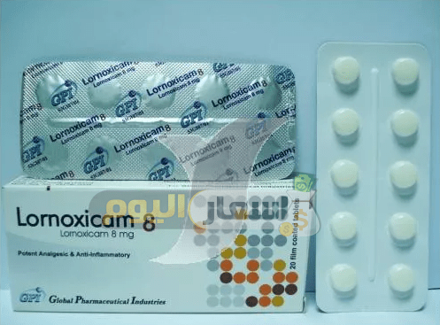 سعر دواء لورنوكسيكام Lornoxicam لعلاج التهابات المفاصل