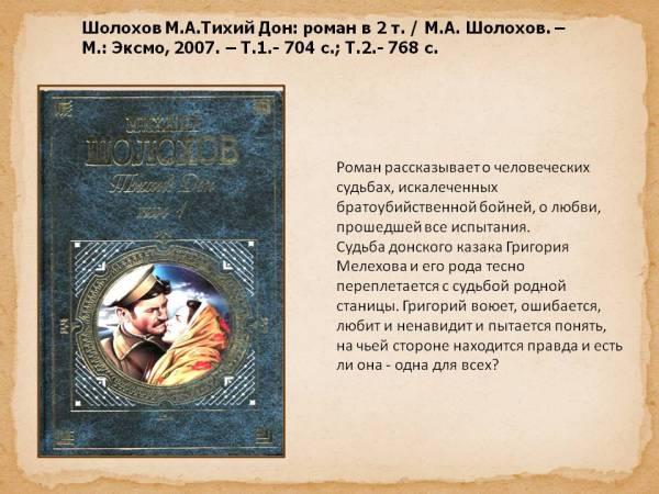 Краткое содержание романа «тихий дон» (м.а. шолохов ...