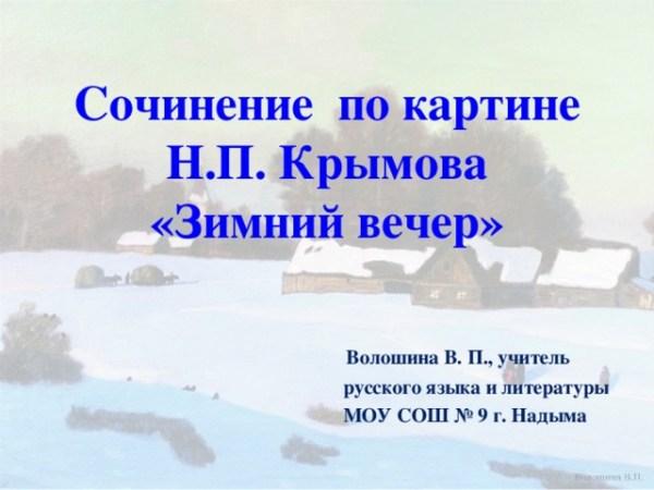 Сочинение по картине крымова «зимний вечер» (6 класс ...