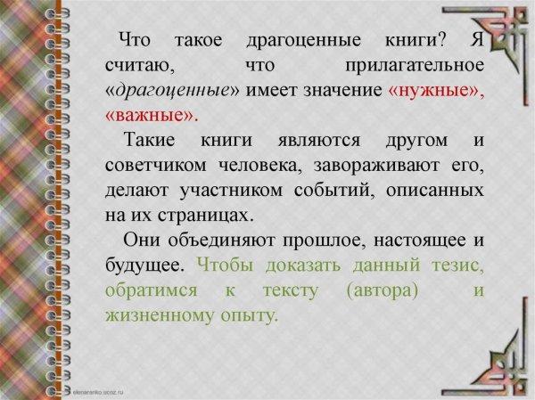 Огэ: аргументы к сочинению на тему «драгоценные книги ...
