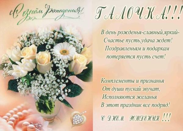 "Картинки ""С днем рождения, Галочка!"" | Приколист"