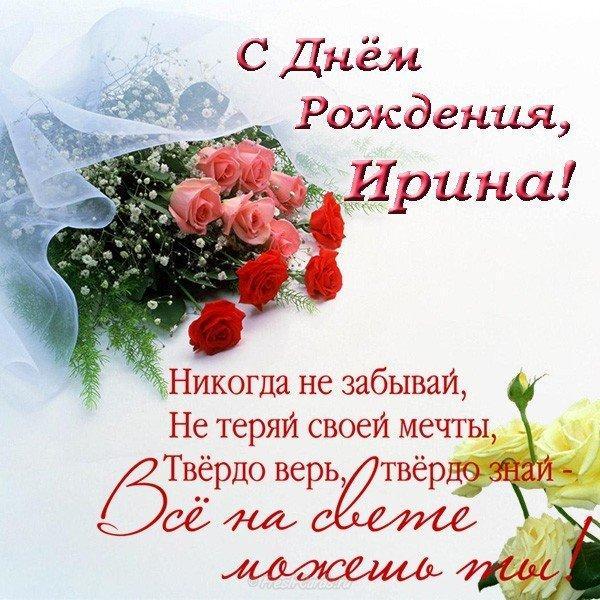 С днем рождения, Ирина, картинки (34 фото) | Приколист