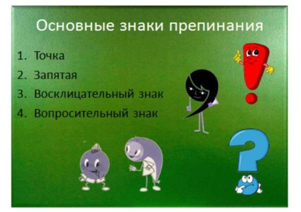 Картинки знаки препинания 4 класс (30 картинок) | Приколист