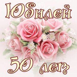 "Картинки ""С 50-летием"" женщине (33 фото)   Приколист"