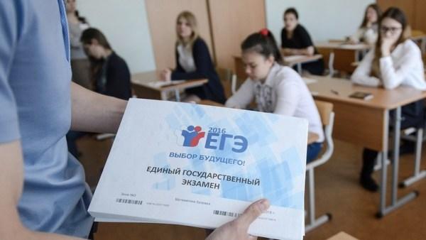 Картинки про Единый государственный экзамен (ЕГЭ) (31 фото ...