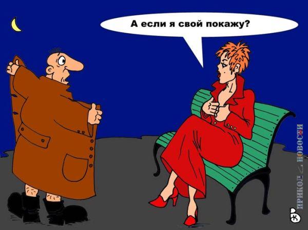 Мужчины и женщины. Эротические картинки. Прикол Новости ...