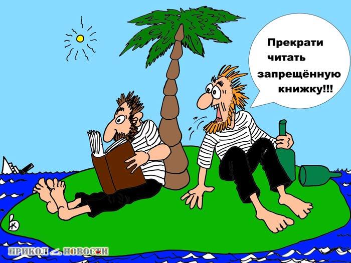 Запрещённая литература. Автор карикатуры Валерий Каненков.
