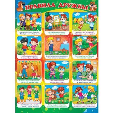 Картинки правила дружбы для детей » Скачать лучшие ...