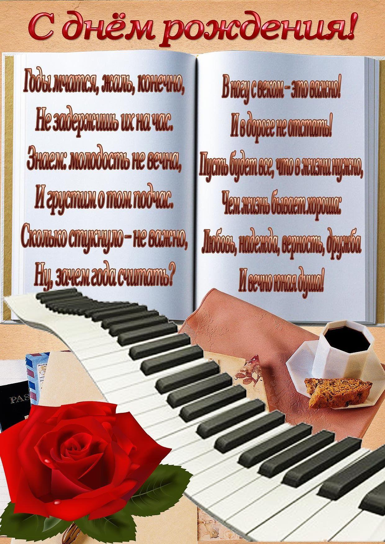 Стихи поздравления с днем рождения музыканта