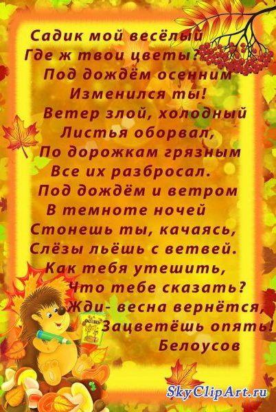 Картинки про осень для детского сада » Скачать лучшие ...
