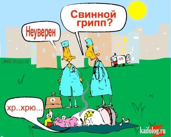 Прикольные картинки про грипп » Скачать лучшие картинки ...