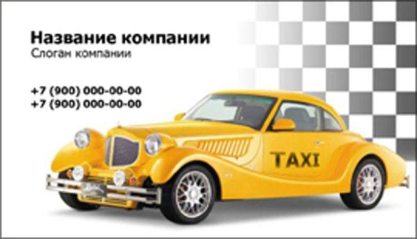 Картинки на визитки такси » Скачать лучшие картинки ...