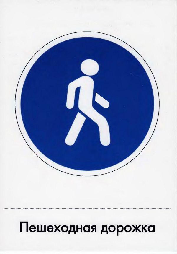 Дорожные знаки для детей в картинках » Скачать лучшие ...