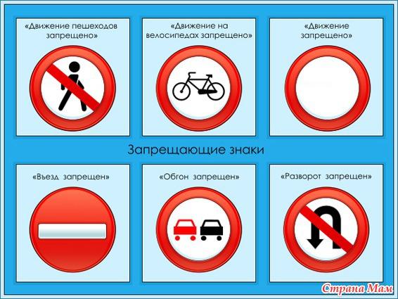 Дорожные знаки картинки для детей раскраски » Скачать ...