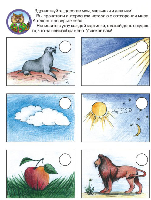 Картинки для детей сотворение мира » Скачать лучшие ...