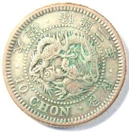 Korean 10 chon silver coin minted in 1908 (yunghui 2)